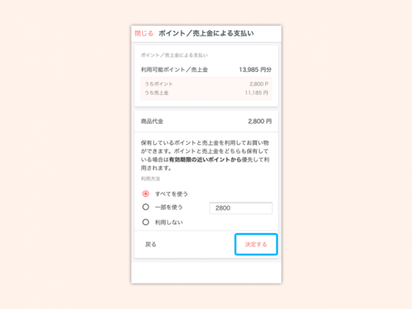 payment_point_3