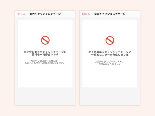 rcash_i_error.007