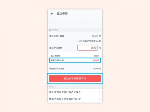 transfer_74-600x450