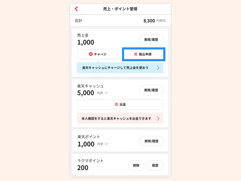 2売上金申請iOS