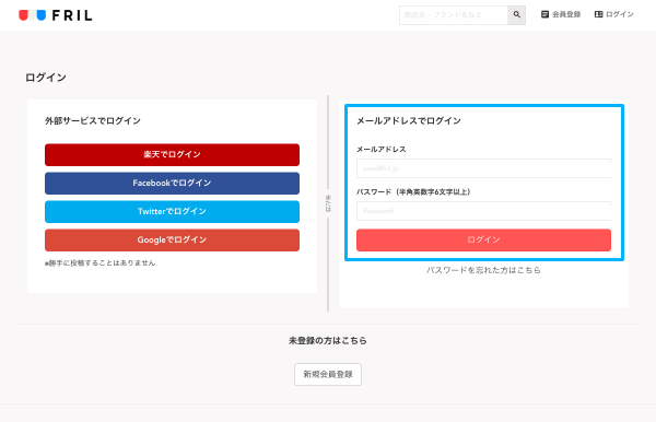 web_login_mail